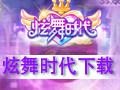 炫舞时代 1.6.7