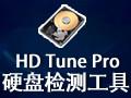 HD Tune Pro 5.7汉化版