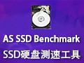 AS SSD Benchmark(固态硬盘测速工具) 1.9