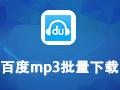 百度mp3批量下载 4.6