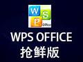 WPS Office 2016抢鲜版 10.1