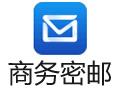 商务密邮 2.6