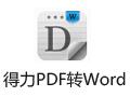 得力PDF转Word 1.8.2