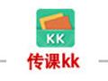 传课kk 5.0
