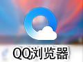 QQ浏览器 9.6
