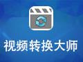 视频转换大师(WinMPG) 6.2