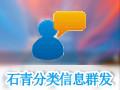石青分类信息发送软件 1.6.3.10