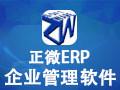正微ERP企业管理软件 10.88