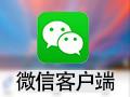 微信网页版 2.5.5