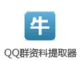 牛仔QQ和QQ群资料提取器 2.9