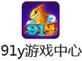 91y游戏中心 2017.1