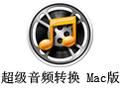 超级音频转换 For Mac 1.4