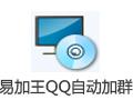 易加王QQ自动加群软件 8.3.5