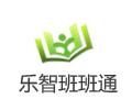 乐智班班通 2.5.2