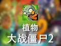 植物大战僵尸2 中文单机版