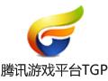 腾讯游戏平台TGP 3.5.4