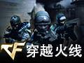 CF穿越火线 4.5.2
