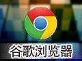 Google Chrome浏览器 62.0