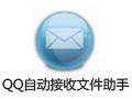 QQ自动接收文件助手 10.7