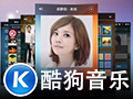 酷狗音乐(KuGoo) 7.1.7正式版