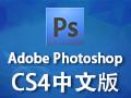 Adobe Photoshop CS4 中文版