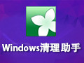 Windows清理助手 3.2绿色版