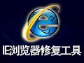 IE浏览器修复工具 3.011