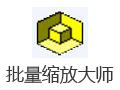 批量缩放大师 2.6
