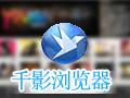 千影浏览器 2.2.2