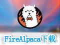 FireAlpaca 1.8.5