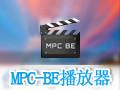 MPC-BE播放器 1.5.2