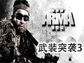 武装突袭3 中文版