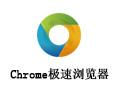 Chrome极速浏览器 2.0.3