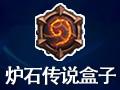 炉石传说盒子 3.0