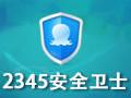 2345安全卫士 3.1