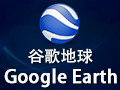 Google Earth谷歌地球 7.3.0