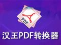 汉王PDF转换器 8.1.4中文版