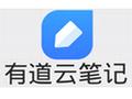 为知笔记(Wiz) 4.9.3