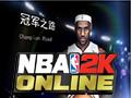 NBA2K Online 0.97.66