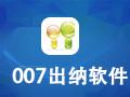 007出纳软件管理系统 17.3.3501
