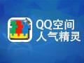 QQ空间人气精灵 4.30
