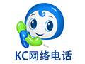 KC网络电话 正式版