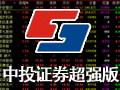 中投证券超强版 9.0