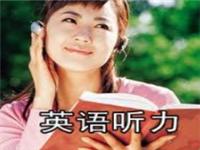 英语听力软件